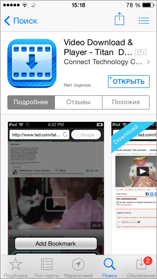 download youtube iphone